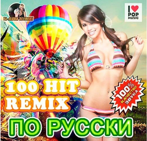 Сборник - 100 HITS REMIX PO Russki (2018) MP3